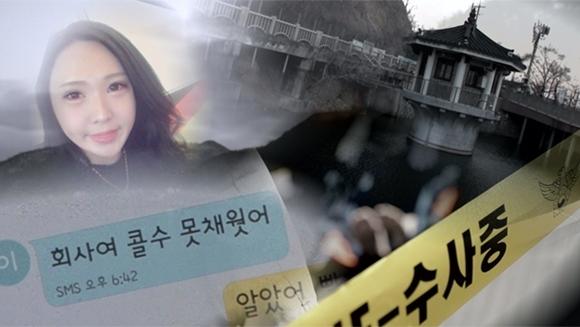 '그것이 알고싶다'…죽음을 부른 현장실습 출처=SBS 홈페이지 화면 캡처