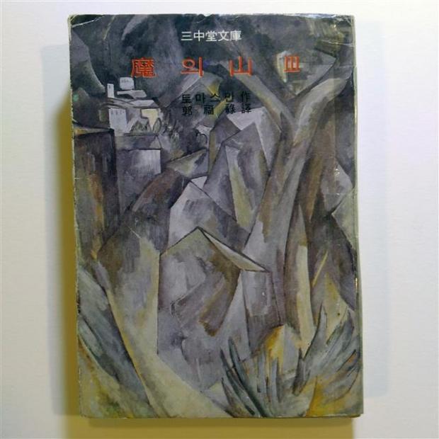 삼중당문고 '마의 산'. 1981년 초판으로 당시 가격은 700원이다.