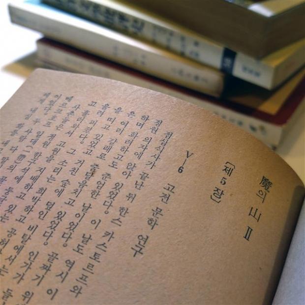 삼중당문고 '마의 산' 2권의 시작 부분.