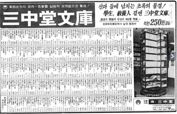 1978년 5월 1일자 동아일보에 게재한 삼중당문고 신문 광고. 398번까지 출간된 책 목록을 함께 실었다.