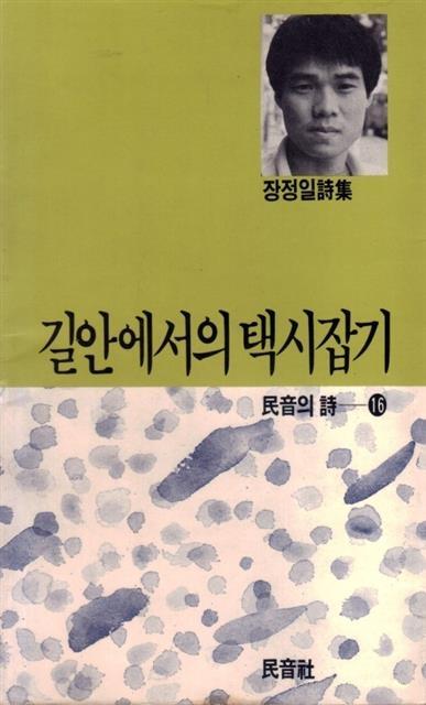 시 '삼중당문고'가 수록된 장정일 시집 '길 안에서의 택시잡기'(민음사· 1988년).