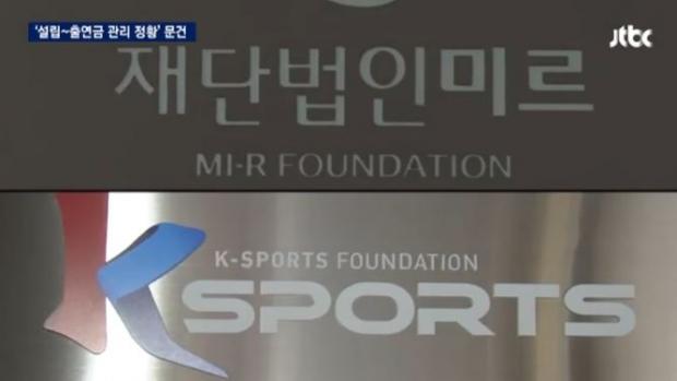 사진=JTBC 뉴스룸 방송 캡처.
