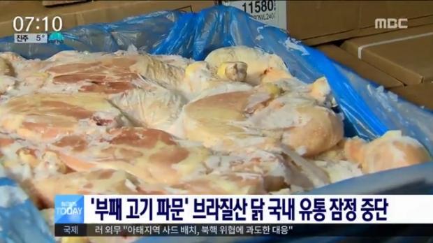 브라질 닭 수입 중단 국가 잇따라 사진=MBC 캡처