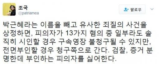 """[박근혜 검찰 소환] 조국 """"전면 부인하면 구속영장 청구"""" 사진=조국 교수 페이스북 캡처"""