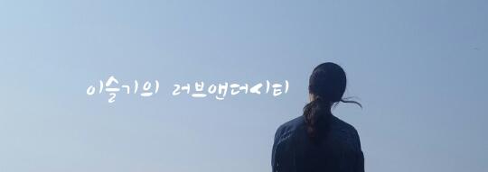 이슬기의 러브앤더시티 봄을 맞아 새로 만들어 본 로고. 혹자는 봄은 커녕 늦가을이라고, 또 다른 이는 '잔잔해 보이지만 알고보니 치정극인 일본 영화 포스터 같다'고 했다. 분명히 해운대 봄 바다에서 찍은 것인데… 이슬기 기자 seulgi@seoul.co.kr
