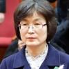 이정미 前 헌법재판관 고대 로스쿨 석좌교수 임명