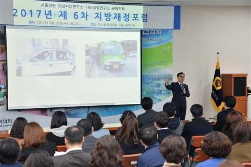 서울신문 자치연구소와 나라살림 연구소가 공동 주최하는 '제6차 지방재정포럼'이 30일 부산시의회 대회의실에서 성황리에 열렸다. 이날 포럼에는 부산·울산·경남지역 예산 담당 공무원 70여명이 참석했다.