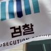 """'국정원 댓글문건' 朴정부에 반납 사실로…검찰 """"관련 없다고 판단"""""""