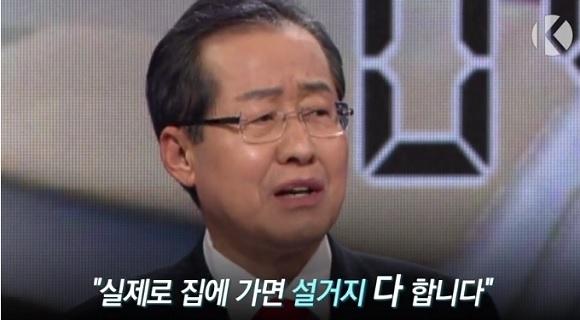 홍준표, 설거지 발언 해명 및 사과 출처=KBS 화면 캡처