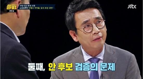"""'썰전' 유시민 """"안철수, 문재인에 역전 어려운 이유는…"""" JTBC 썰전 방송화면 캡처"""