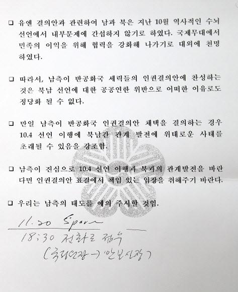 송민순 전 외교통상부 장관은 21일 2007년 11월 당시 노무현 대통령에게 전달된 유엔 북한인권결의안 표결과 관련한 북한의 반응을 정리한 청와대 문건을 언론에 공개했다. 연합뉴스