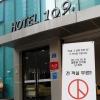 9일 대선 투표 인증하면 호텔 숙박이 공짜