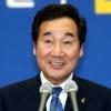 이낙연 총리 후보자, 재산 16억 7000만원 신고…평창동 땅·서초 아파트 등