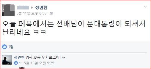 성연찬 대표 페이스북 캡처