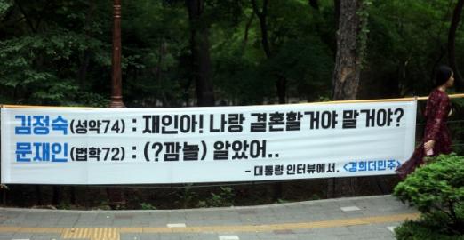 재인아! 나랑 결혼할거야 말거야? 부부가 졸업한 경희대에 나붙은 현수막. 2017.5.12 연합뉴스