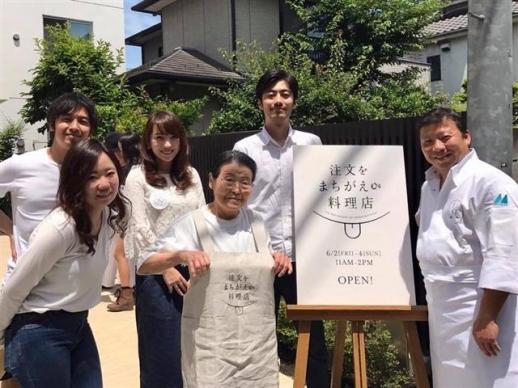 '주문 실수 넘치는 음식점'의 할머니 종업원과 자원봉사자들, 요리사가 간판 앞에서 활짝 웃고 있다. 출처=트위터@nafukutani