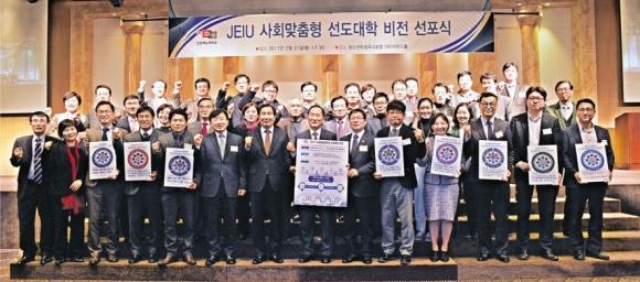 인천재능대 이기우(앞줄 가운데) 총장과 학교 관계자들이 지난 2월 21일 송도센트럴파크호텔에서 'JEIU 사회맞춤형 선도대학 비전 선포식'을 가진 후 기념촬영을 하고 있다.