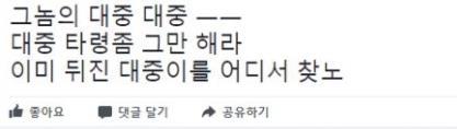 정의당 대의원 SNS서 고 김대중 전 대통령 모욕 논란. 인터넷 커뮤니티=연합뉴스