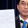 박근혜 정부, 총선 앞두고 보수단체 '선거 동원' 문건 발견