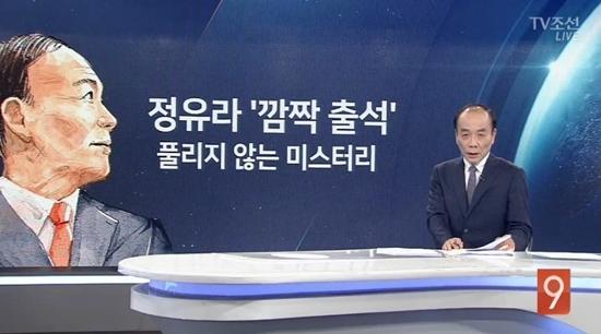 TV조선 기자 80명은 왜 전원책에 반기를 들었나 TV 조선 '종합뉴스9' 방송화면 갈무리