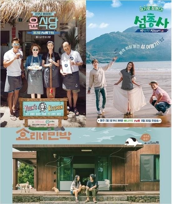 인기프로그램 윤식당, 섬총사, 효리네 민박 사진 제공=위드컬처
