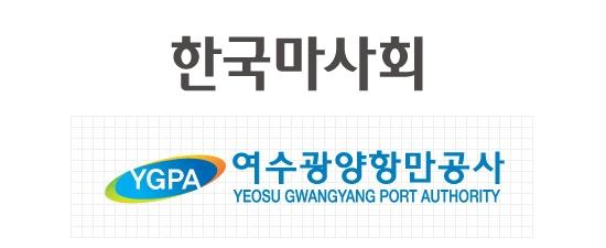 한국마사회, 여수광양항만공사 사진=한국마사회, 여수광양항만공사 홈페이지 캡처