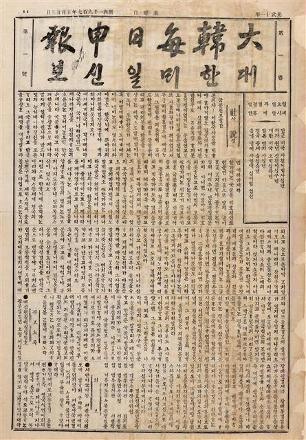 대한매일신보 국·한문판 첫 호(1905년 8월11일자)