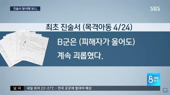숭의초등학교 학생들 초기 진술 반영 안해  SBS 뉴스
