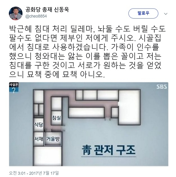 """신동욱 """"처치곤란 박근혜 침대 내게 달라"""" 출처=신동욱 공화당 총재 트위터 캡처"""