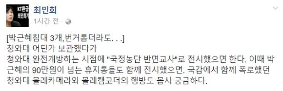"""최민희 """"박근혜 침대·90만원 넘는 휴지통, 함께 전시해야"""" 출처=최민희 전 의원 페이스북 화면 캡처"""