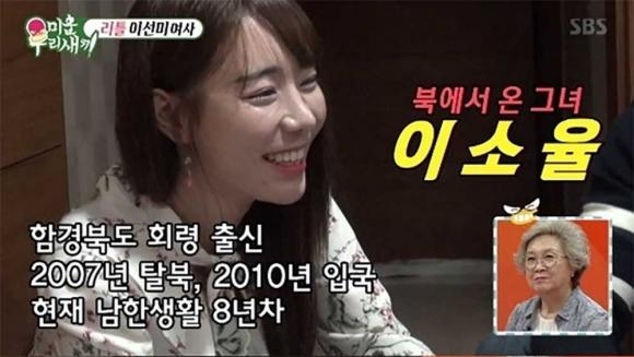 이소율 '미운우리새끼' 출연 당시 모습 사진=SBS 캡처