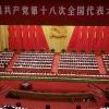 """당원 8945만명·규율 100개 이상… 시진핑 """"공산당 완벽한 정당 만들 것"""""""
