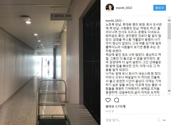 김소영 MBC 아나운서 퇴사 사진=김소영 아나운서 인스타그램
