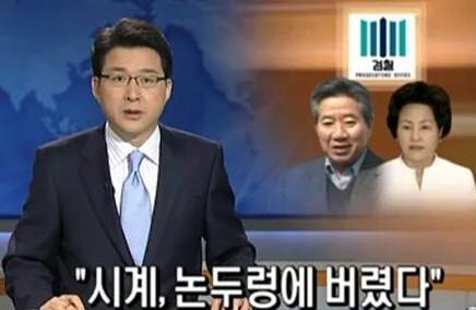논두렁 시계 사건 당시 SBS 보도