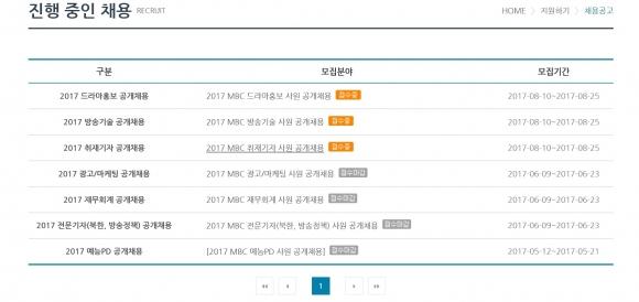 경력채용 공고 낸 MBC MBC 홈페이지 화면 갈무리