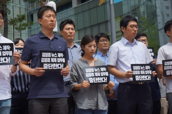 MBC 보도국 기자 81명 제작거부 선언 전국언론노동조합 MBC본부 제공