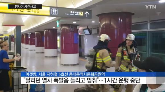 5호선 동대문역사문화공원역서 폭발음…1시간 운행 중단 사진=YTN 캡처
