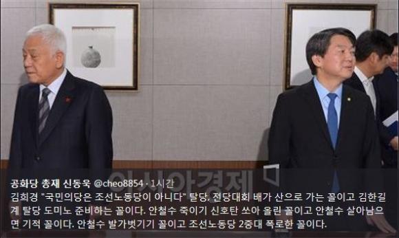 """신동욱 """"安 살아남으면 기적"""" 사진=신동욱 공화당 총재 트위터"""