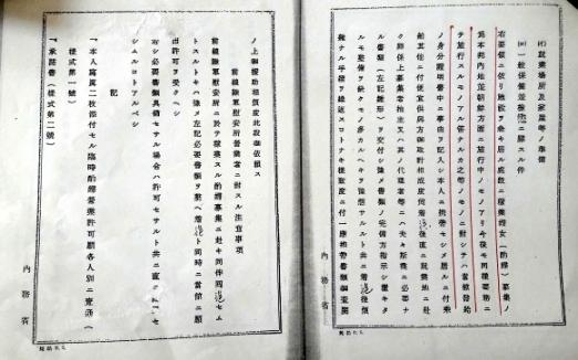 1938년 2월 7일 일본 와카야마현 경찰부장이 내무성 경찰국장에게 보낸 '시국 이용 부녀 유괴 피의 사건' 문서의 일부분으로 위안부 모집 과정을 '유괴'로 인지, 조사했다는 내용이 담겨 있다. 김문길 한일문화연구소장 제공