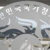 """'문성근 합성사진' 유포한 국정원 ID, 배우 문근영에도 """"빨갱이 핏줄"""""""