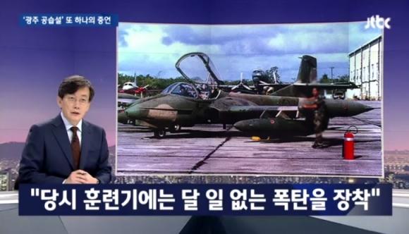 JTBC '뉴스룸' 방송화면 갈무리