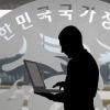 """박근혜 국정원, 댓글수사대책 보고서 """"진상 드러나면 존폐 위기"""""""