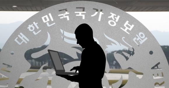 국정원 댓글 사건
