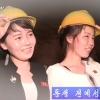 탈북녀 임지현이 또 북한 매체서(사진)