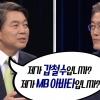 """국민의당 대선 패배 요인에 포함된 안철수 """"MB 아바타"""" 발언"""