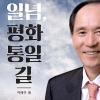 [씨줄날줄] 통일 외길, 박재규/황성기 논설위원