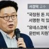 """'국정원 민간인 팀장' 논란…서경덕 """"한국 홍보 지원금 받았다"""""""