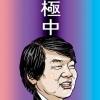 [씨줄날줄] 극중주의 실험/박건승 논설위원