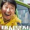 중국이 택시운전사 상영을 금지한 이유