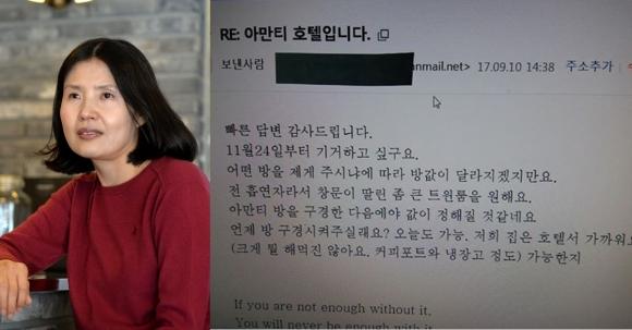 최영미 시인 호텔방 공짜 요구 논란.